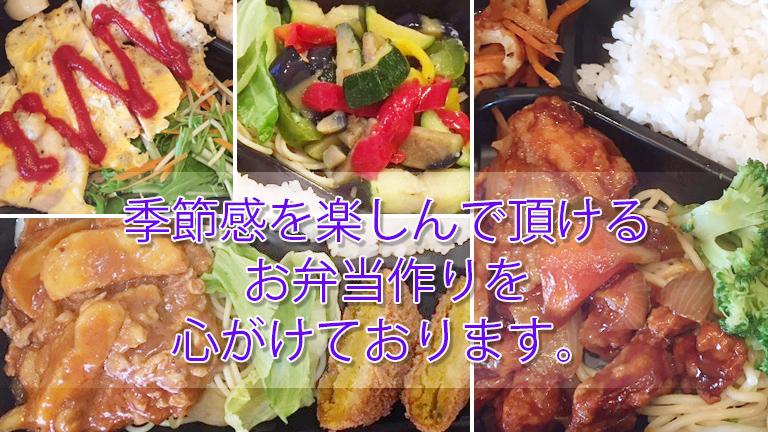 横浜 市 神奈川 区 仕出し 弁当